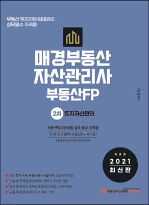 2021 매경부동산자산관리사(부동산FP) 2차 토지자산관리