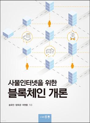 사물인터넷을 위한 블록체인 개론