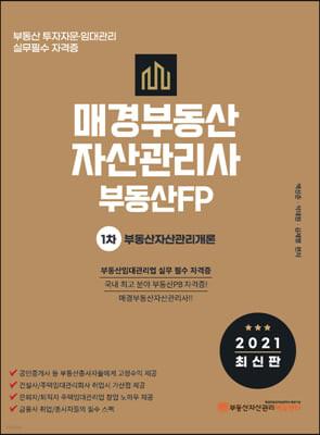 2021 매경부동산자산관리사(부동산FP) 1차 부동산자산관리개론
