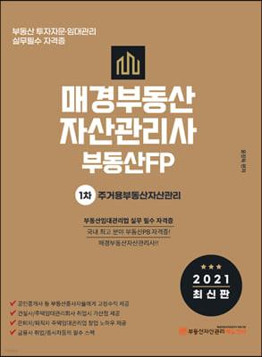 2021 매경부동산자산관리사(부동산FP) 1차 주거용부동산자산관리