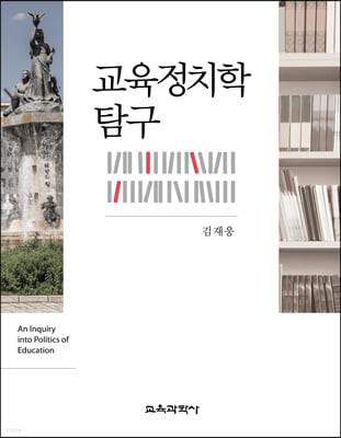 교육정치학 탐구