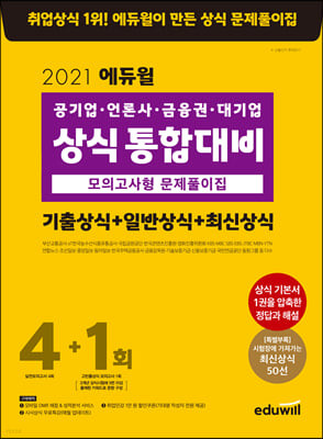 2021 에듀윌 공기업·언론사·금융권·대기업 상식 통합대비 모의고사형 문제풀이집