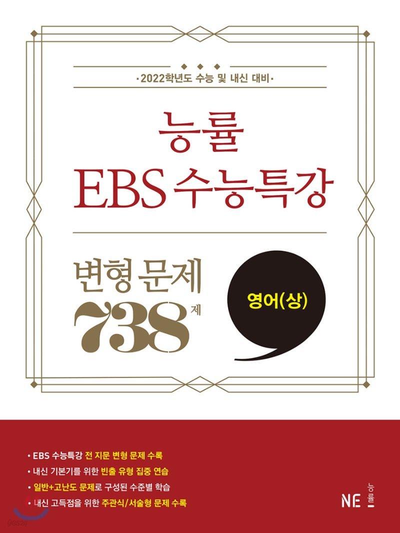 능률 EBS 수능특강 변형 문제 738제 영어 (상) (2021년)