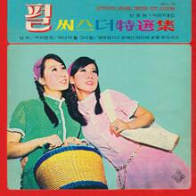 펄 씨스더 - 특선집 [LP]