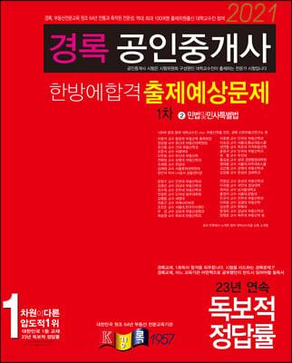 2021 경록 공인중개사 한방에합격 출제예상문제 1차 민법및민사특별법