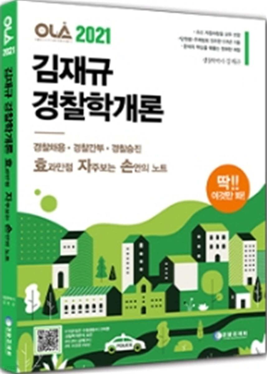 2021 올라 김재규 경찰학개론 효자손