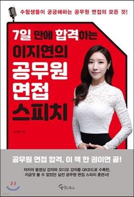 [대여] 7일 만에 합격하는 이지연의 공무원 면접 스피치