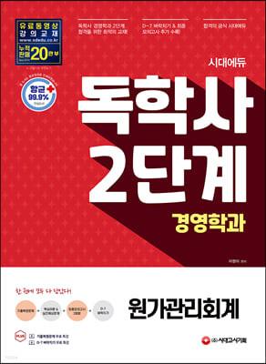 2021 시대에듀 독학사 경영학과 2단계 원가관리회계