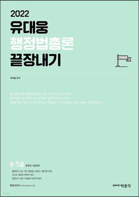 2022 유대웅 행정법총론 끝장내기