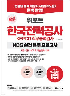 2021 최신판 위포트 한국전력공사 KEPCO 직무능력검사 NCS 실전 봉투 모의고사