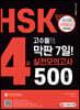 HSK 4급 고수들의 막판 7일 실전모의고사 500제