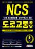 2021 최신판 All-New 도로교통공단 NCS 기출예상문제+실전모의고사 4회