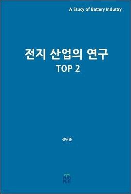 전지 산업의 연구 TOP2