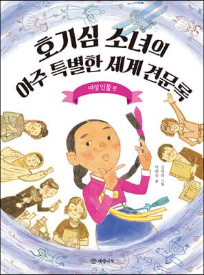 호기심 소녀의 아주 특별한 세계 견문록 : 여성 인물