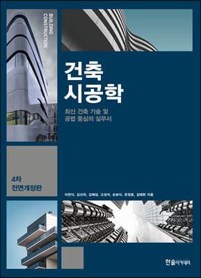 2021 건축시공학