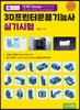 3D프린터운용기능사 실기시험