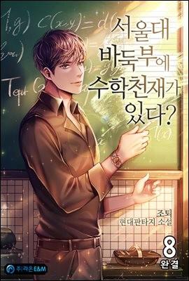 서울대 바둑부에 수학 천재가 있다? 8 (완결)