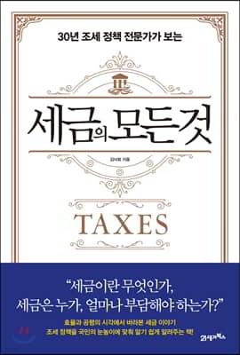 [대여] 세금의 모든 것