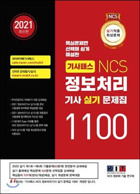 기사패스 NCS 정보처리기사 실기 문제집 1100제 (2021)