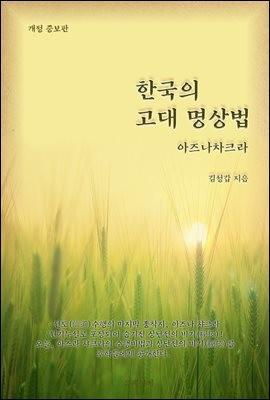 한국의 고대 명상법
