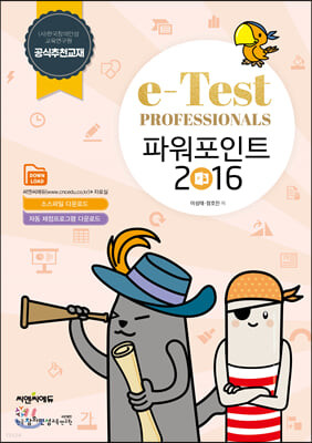 e-Test Professionals 파워포인트 2016