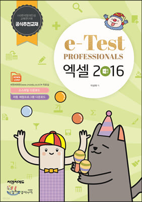 e-Test Professionals 엑셀 2016