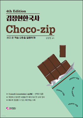 2021 김정현 한국사 초코집 ChoCo-zip