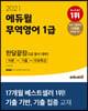 2021 에듀윌 무역영어 1급 한달끝장 이론+기출+무료특강 (2급 동시 대비)