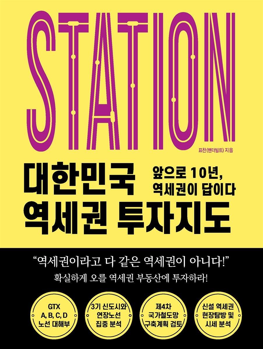 대한민국 역세권 투자지도