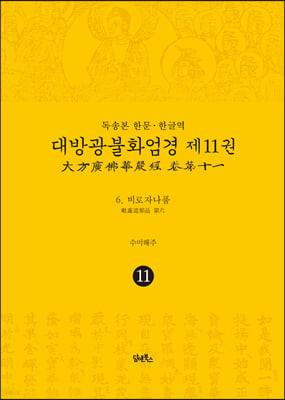 독송본 한문·한글역 대방광불화엄경 제11권