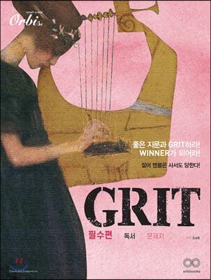 2022 GRIT 김상훈 고급 국어-필수 독서편