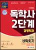 2021 독학사 경영학과 2단계 경영학 벼락치기