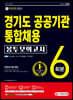 2021 최신판 경기도 공공기관 통합채용 NCS 봉투모의고사 6회분