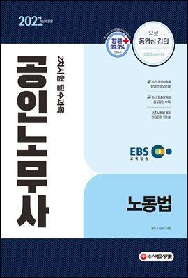 2021 EBS 공인노무사 2차시험 필수과목 노동법