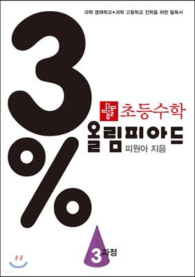 3% 디딤돌 초등수학 올림피아드 3과정