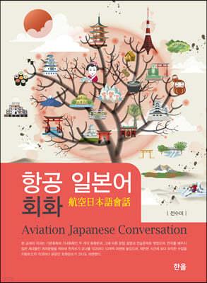 항공 일본어 회화
