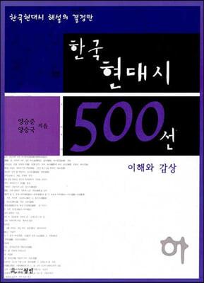 한국 현대시 500선 이해와 감상 (하)
