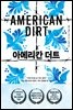[100% 페이백][대여] 아메리칸 더트