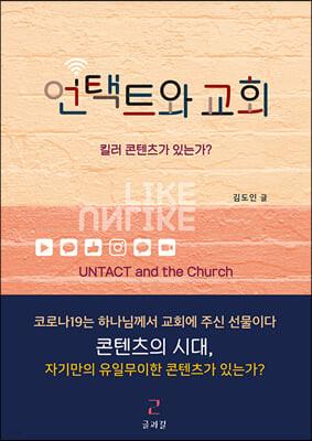 언택트와 교회