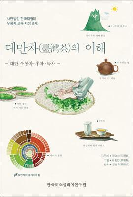 대만차(臺灣茶)의 이해