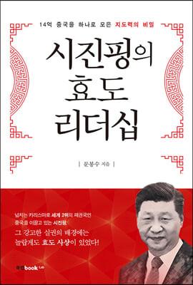 시진핑의 효도 리더십