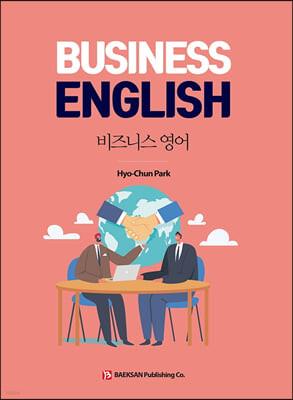 Business English 비즈니스 영어
