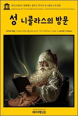 영어고전 037 클레멘트 클라크 무어의 성 니콜라스의 방문(English Classics037 Twas the Night before Christmas : A Visit from St. Nicholas by Clement Clarke Moore)