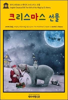 영어고전 038 오 헨리의 크리스마스 선물(English Classics038 The Gift of the Magi by O. Henry)