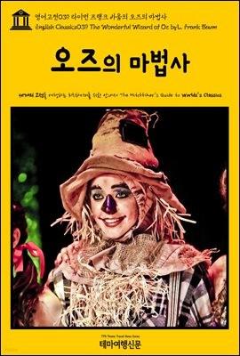 영어고전 039 라이먼 프랭크 바움의 오즈의 마법사(English Classics039 The Wonderful Wizard of Oz by Lyman Frank Baum)