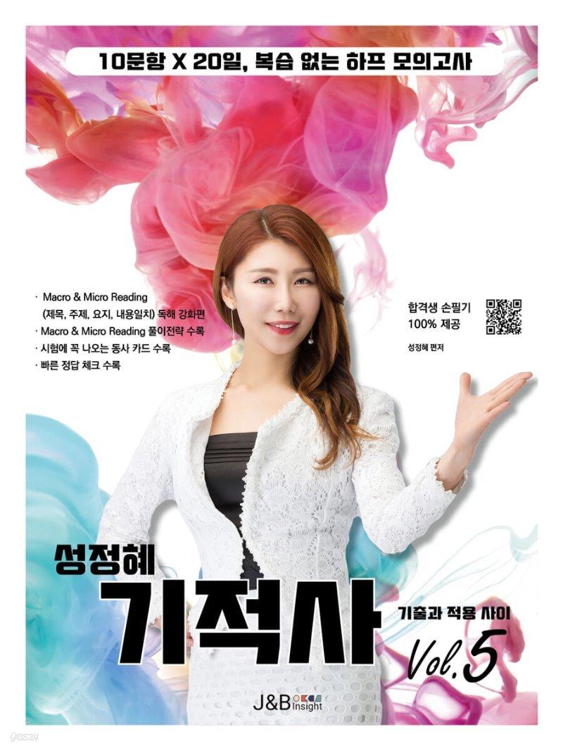 성정혜 영어 하프 기적사 Vol.5