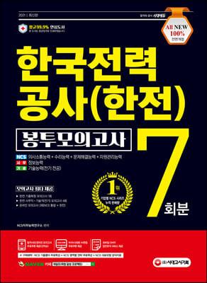 2021 최신판 All-New 한국전력공사(한전) NCS+전공 봉투모의고사 7회분