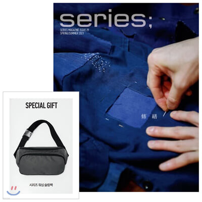 시리즈 Series (반년간) : S/S [2021]