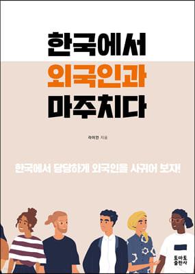 한국에서 외국인과 마주치다