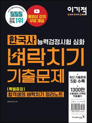 2021 이기적 한국사능력검정시험 심화 벼락치기 기출문제